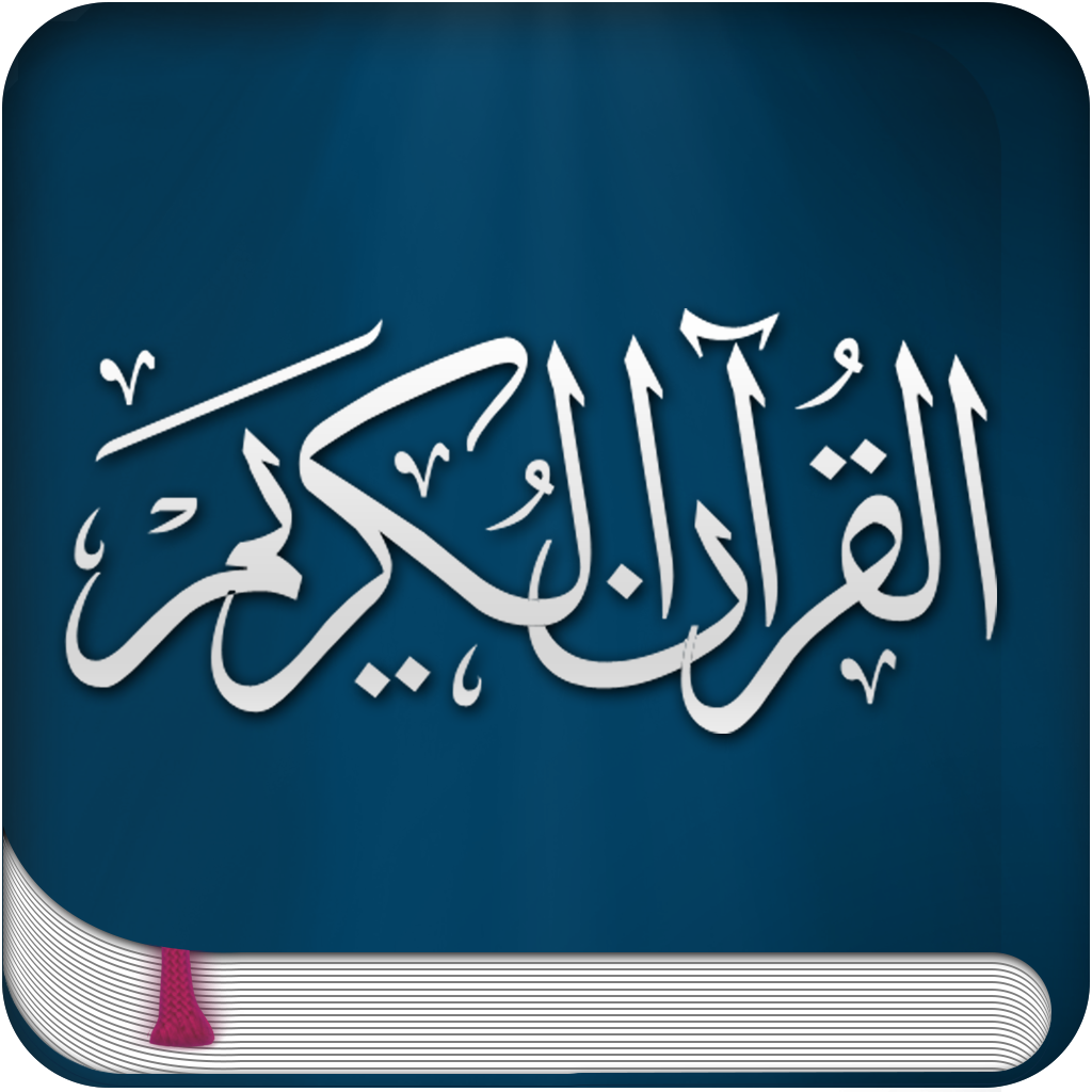 al quran al kareem hd free iphone ipad app market. Black Bedroom Furniture Sets. Home Design Ideas
